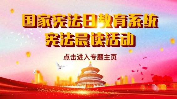 中国教育部普法网青少年学生登录入口