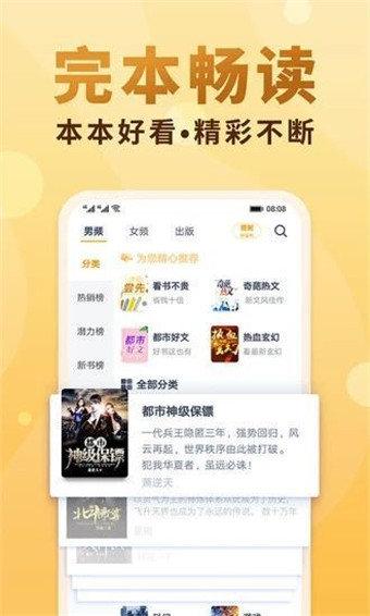 十八书屋app免费下载-十八书屋自由小说在线阅读下载
