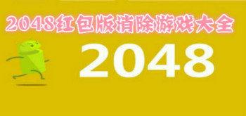 2048红包版消除游戏大全