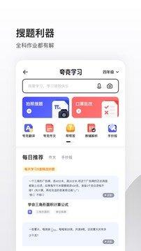 夸克app下载-夸克浏览器下载