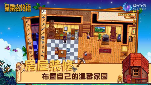 星露谷物语1.5汉化破解版下载-星露谷物语1.5汉化破解手机版下载