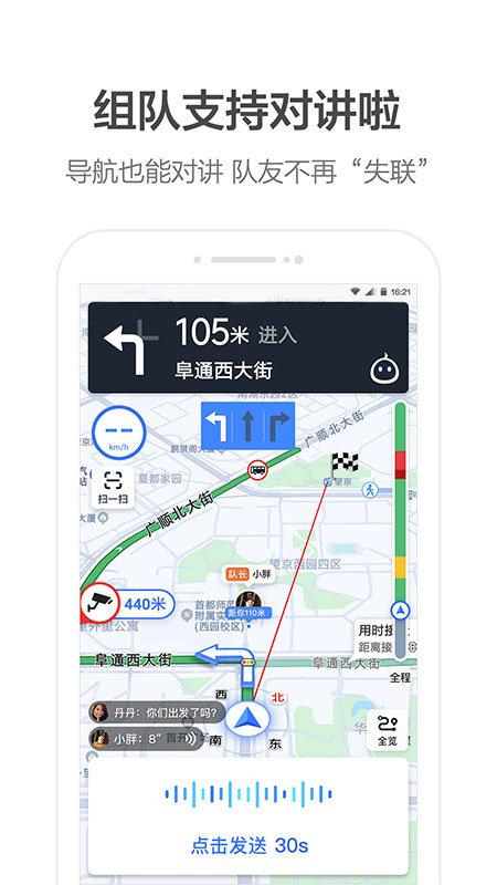 高德地图2020最新版下载导航-高德地图2020最新版手机下载安装