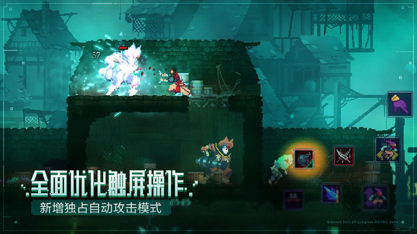 死亡细胞手机版破解版无限生命游戏下载-死亡细胞1.6手机版破解版无限细胞币游戏下载