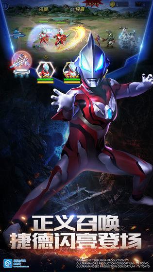 泽塔奥特曼英雄传免费下载-泽塔奥特曼英雄传完整版下载