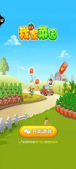 我家菜园红包版app游戏下载-我家菜园赚钱版领红包游戏下载