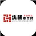 纵横中文网app