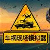 车祸现场模拟器手游