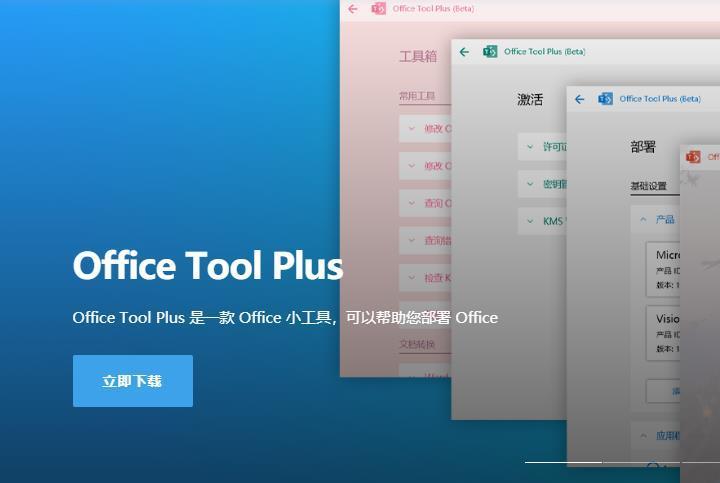 office tool plus使用方法_office tool plus如何激活office2019