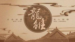 龙雏破解版12月
