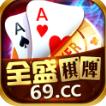 全盛棋牌69cc官方版2.0