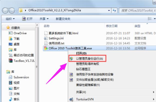 office2010激活工具怎么使用-office2010激活工具toolkit怎么使用