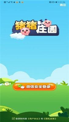猪猪庄园红包版下载-猪猪庄园赚钱版app下载
