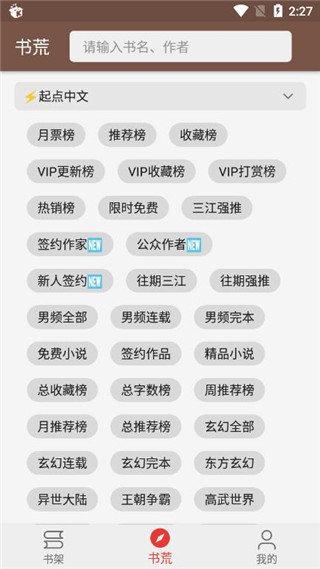 飞侠小说破解版