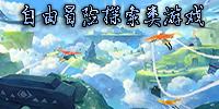 自由冒险探索类游戏