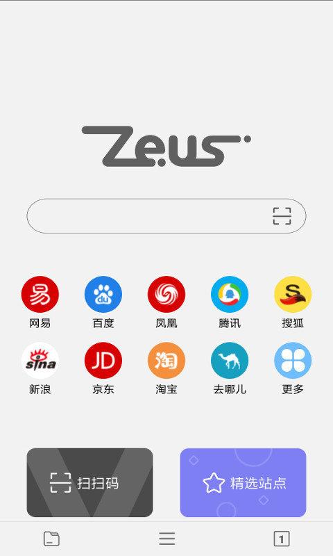 宙斯浏览器1.5.0版本下载-宙斯浏览器手机版本免费下载