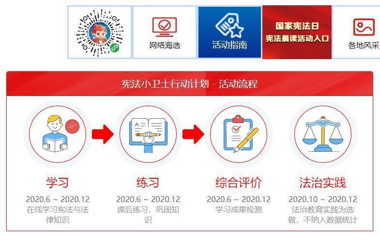普法网学生登录入口手机版登录_普法网学生登录入口手机版微信小程序