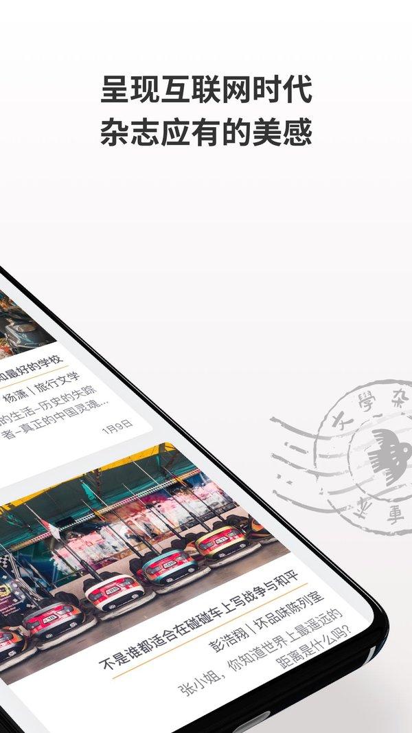 小鸟文学app下载-小鸟文学安卓下载