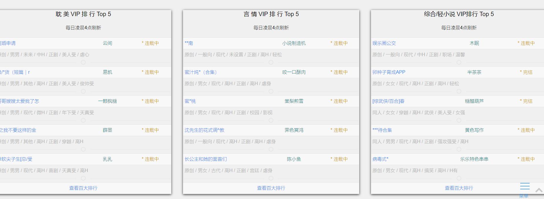 海棠文学城网站好文