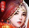太古仙缘红包版
