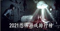 2021恐怖游戏
