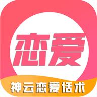 戀愛話術技巧軟件安卓版