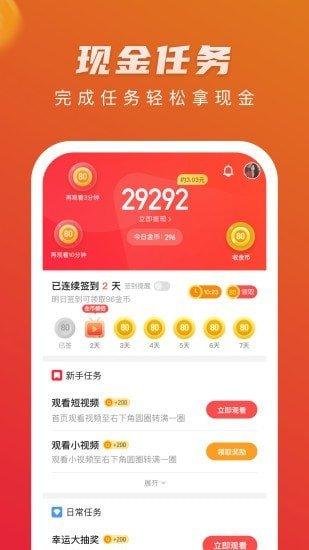 热火视频极速版红包下载-热火视频极速版2021