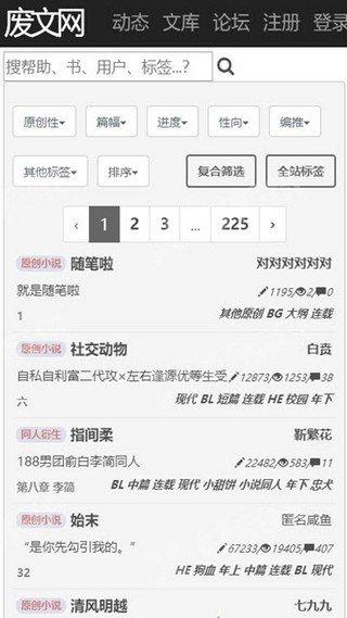 废文网app下载-废文网最新版app下载2020年