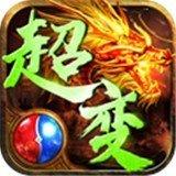 火龙超变高爆传奇app