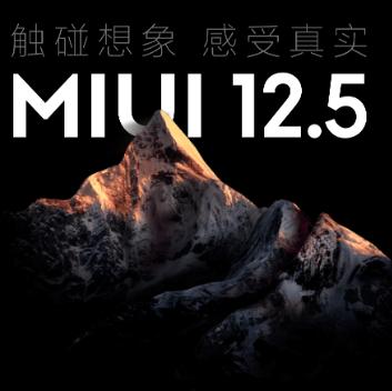 小米系统miui12.5