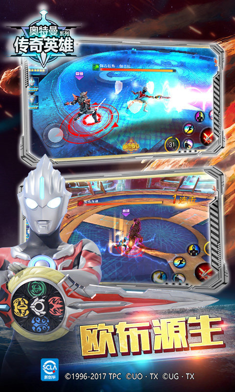 奥特曼传奇英雄无限钻石版最新-奥特曼传奇英雄无限钻石版无限金币版最新下载