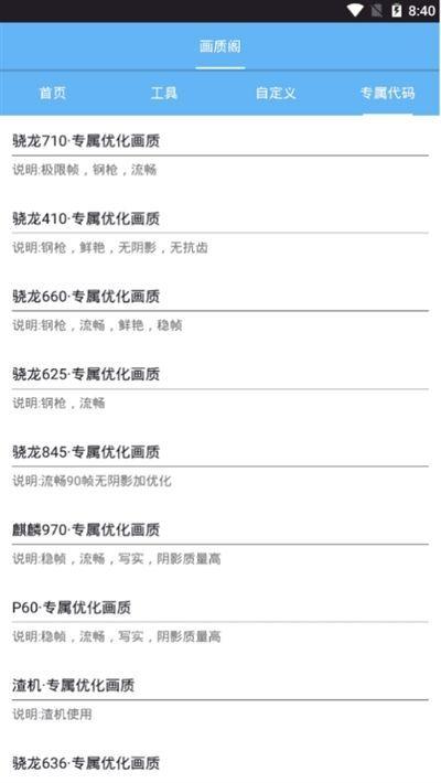 画质阁8.0下载-画质阁8.0最新版下载