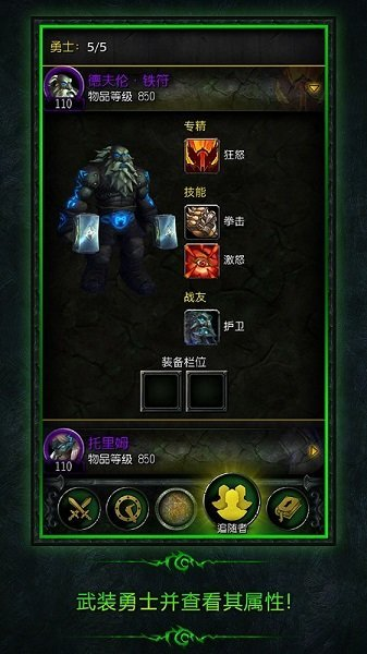 魔兽世界手游版下载-魔兽世界手游版9.0前夕版下载