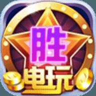 百胜电玩官方版