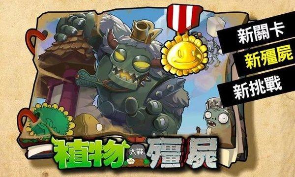 植物大战僵尸西游版无限金币破解版2020游戏下载-植物大战僵尸西游版无限金币版游戏下载