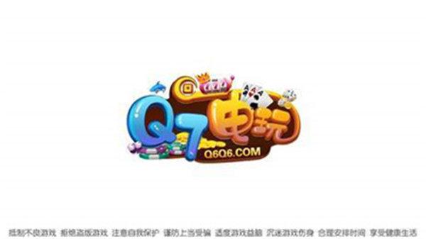 Q7电玩城官网版下载-Q7电玩城送体验卡苹果/安卓版下载