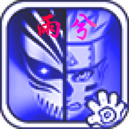 死神vs火影改版雨兮