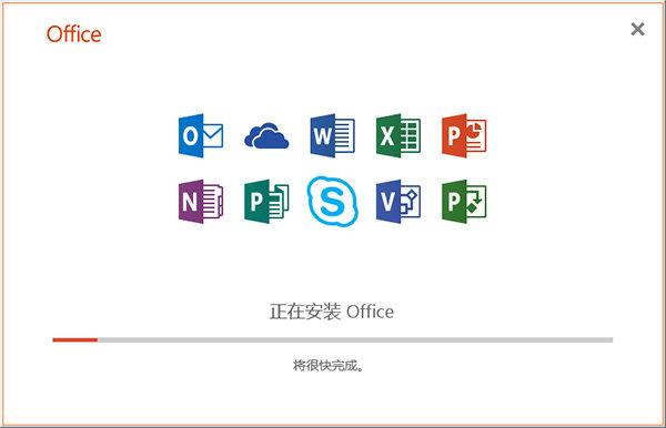 microsoft office2019破解版百度云下载(附安装教程)