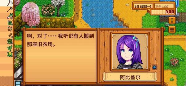 星露谷物语1.4.5汉化版下载-星露谷物语1.4.5安卓中文版下载