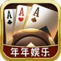 年年娱乐棋牌官方版