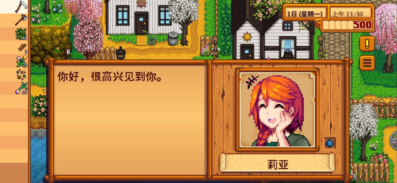 星露谷物语1.4.5汉化版