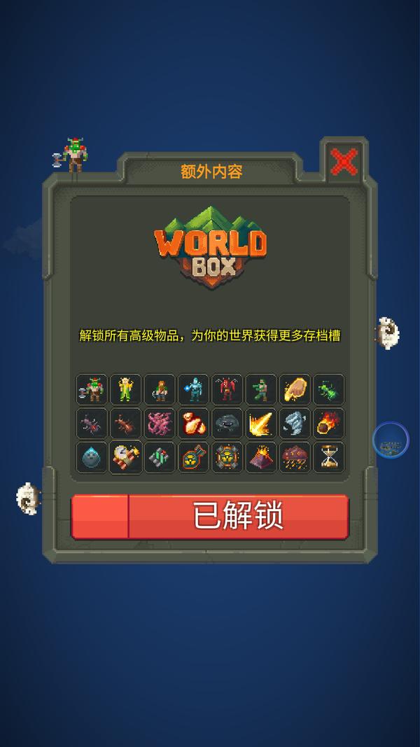 上帝模拟器破解版全解锁-上帝模拟器中文破解版2021最新版下载