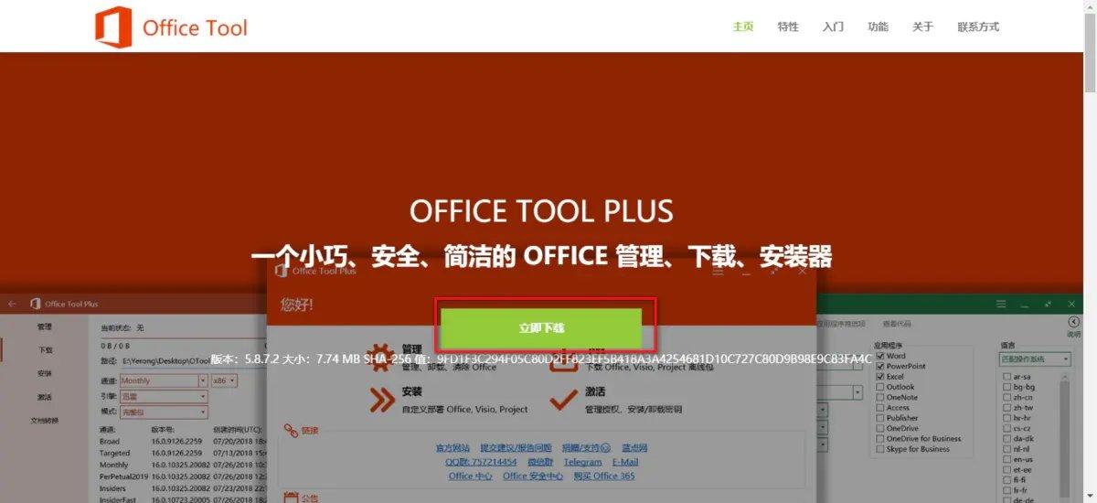 office tool plus激活office365专业版_office365专业版激活教程