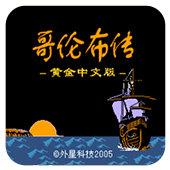 FC哥伦布传黄金中文版