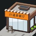 最强茶餐厅