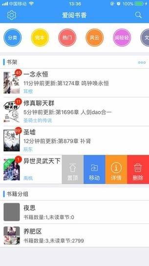 爱阅书香安卓版下载-爱阅书香app官方版(配置书源)下载