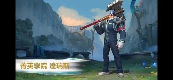 英雄联盟手游台湾公测版