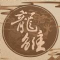 龙雏破解版2020最新12月