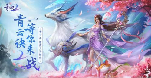 青云诀2官网版