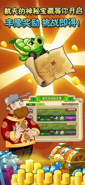 植物大战999999阶超级破解版国际版中文下载-植物大战999999阶超级破解版不要阳光下载