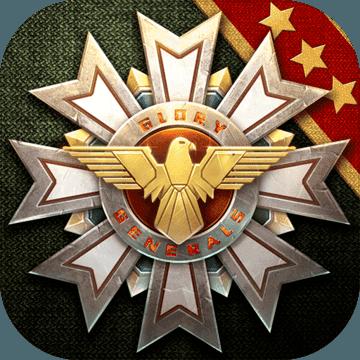 将军的荣耀3破解版无限金币勋章